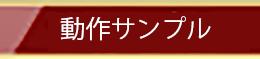 【サンプル】